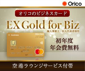 EX Gold for Biz M iD×QUICPay