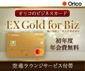 EX Gold for Biz M