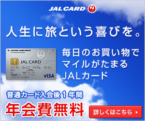 JALカード 普通カード
