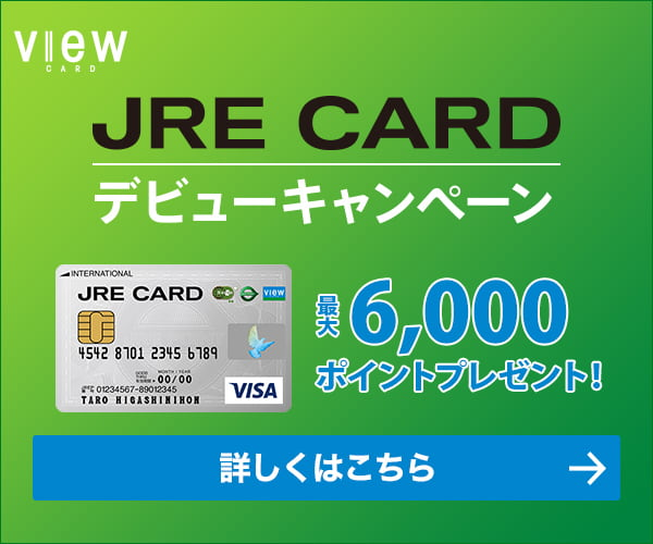 JRE CARD(Suica定期券付)