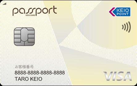 京王パスポートVISAカード