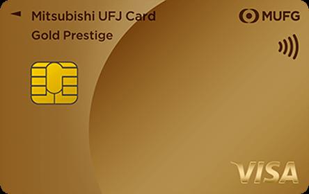 MUFGカード ゴールドプレステージ2