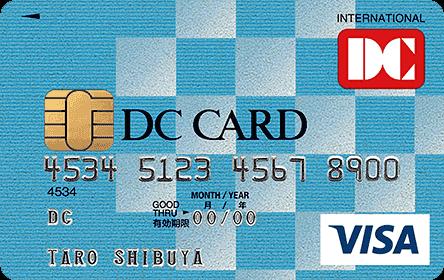 DCカード(一般カード)