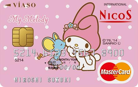 三菱UFJニコス VIASOカード3