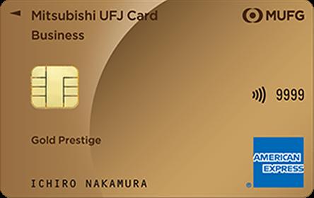 MUFGカード・ゴールドプレステージ・ビジネス・アメリカン・エキスプレス・カード