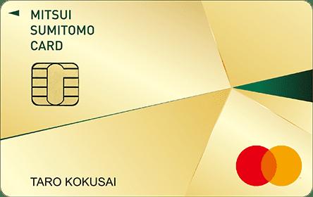 三井住友カード ゴールド3