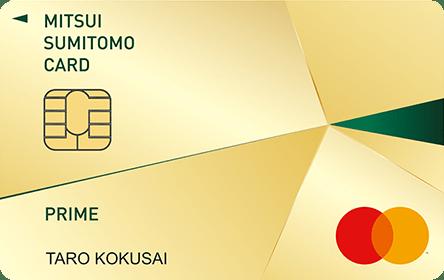 三井住友カード プライムゴールド2