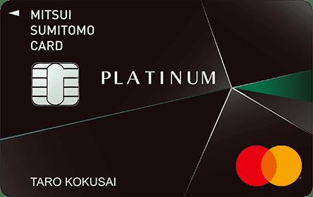 三井住友カード プラチナ3