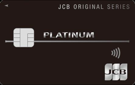 JCBプラチナの特徴・ポイント還元率|クレジットカード比較 - 価格.com