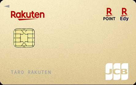 楽天ゴールドカード2