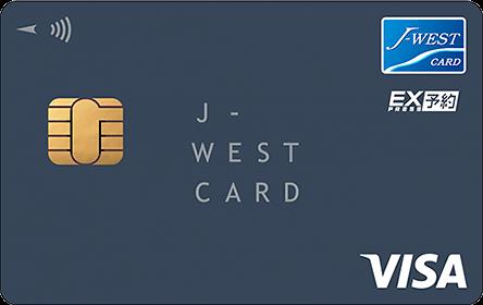 「J-WESTカード」の画像検索結果