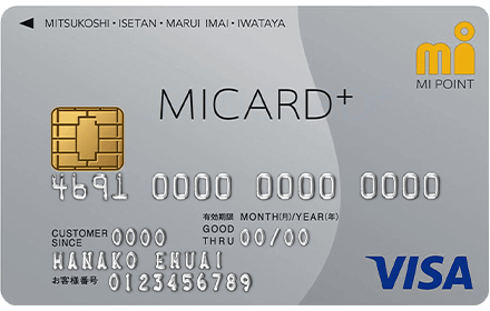 MICARD+(エムアイカード プラス)