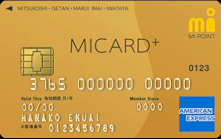 MICARD+ GOLD(エムアイカード プラス ゴールド)2
