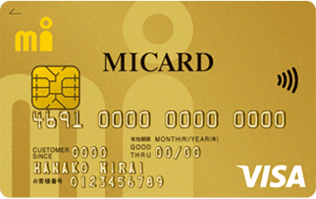 MICARD GOLD(エムアイカード ゴールド)