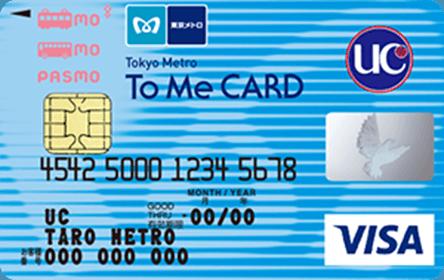 価格 com to me card pasmo 一般カード uc クレジットカード比較