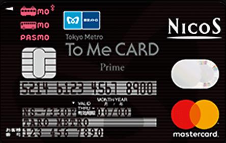To Me CARD Prime PASMO(NICOS)