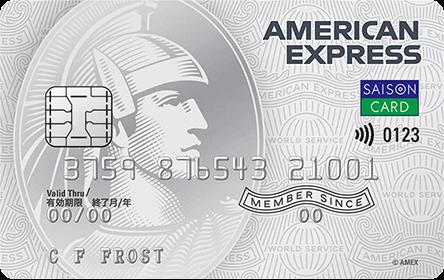 セゾンパール・アメリカン・エキスプレス・カード2