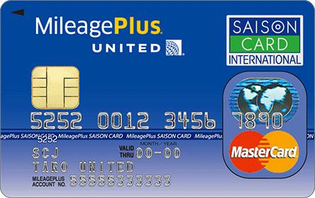 MileagePlusセゾンカード2