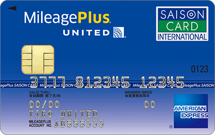 MileagePlusセゾンカード3