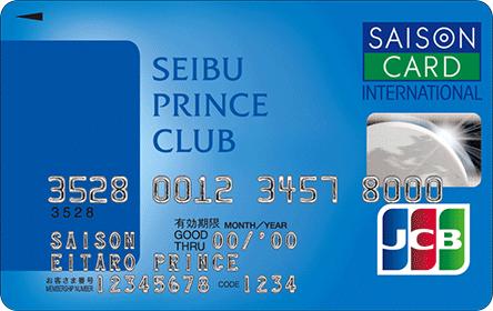 SEIBU PRINCE CLUBカード セゾン2