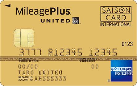MileagePlusセゾンゴールドカード2