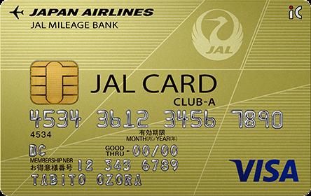 JALカード CLUB-Aカード2