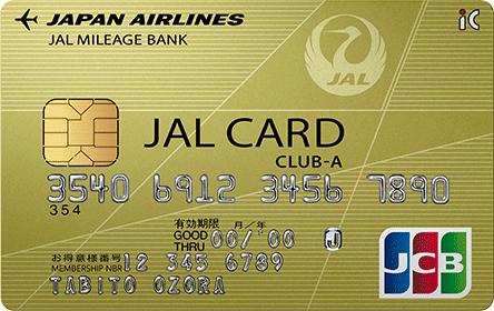 JALカード CLUB-Aカード3