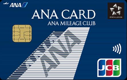 ANA JCB 一般カード