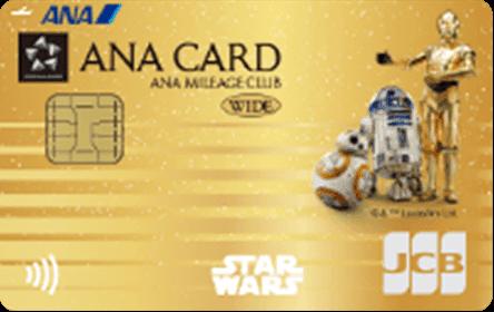 ANA JCB ワイドゴールドカード2