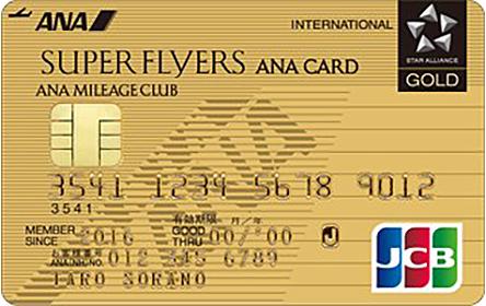 ANA JCB スーパーフライヤーズゴールドカード