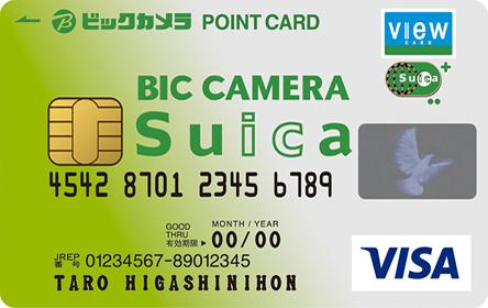 ビックカメラSuicaカード2