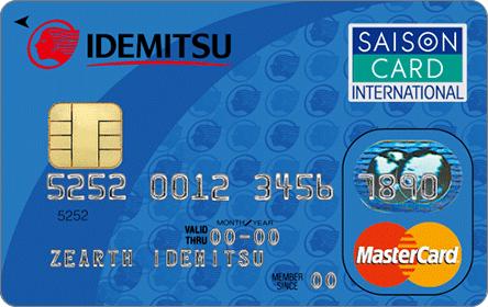 出光カード2