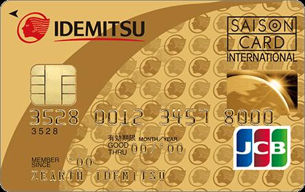 出光ゴールドカード2