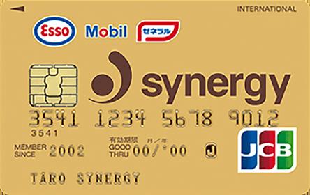 シナジーJCB ゴールドカード