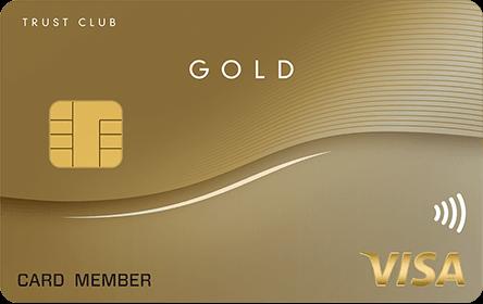 TRUST CLUB ゴールドカード