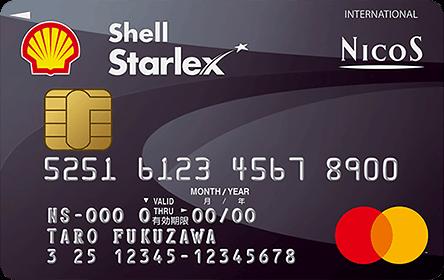 シェルスターレックスカード2