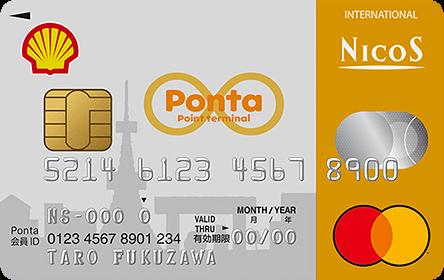 シェル-Pontaクレジットカード2