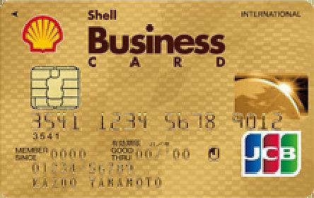 シェルビジネスカード ゴールドカード