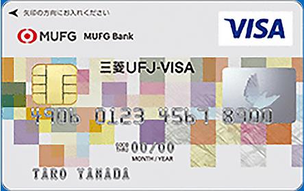 ICクレジットカード「三菱UFJ-VISA」
