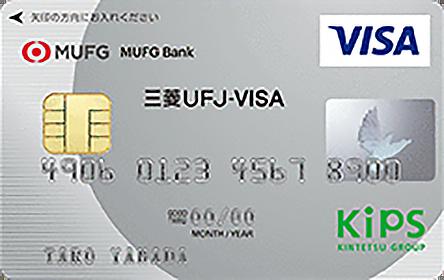 ICクレジットカード KIPS「三菱UFJ-VISA」