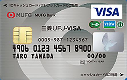 スーパーICカード Suica「三菱UFJ-VISA」
