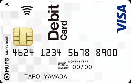 三菱UFJ-VISAデビット ※こちらはデビッドカードです2