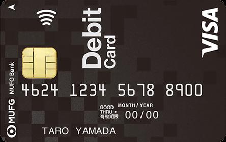 三菱UFJ-VISAデビット ※こちらはデビッドカードです3