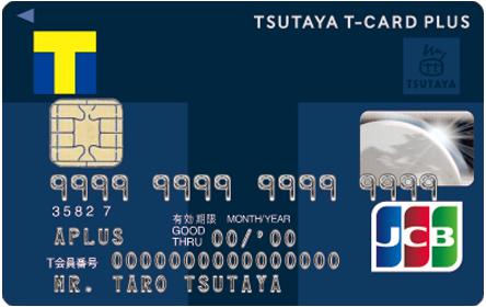 カード jcb 締め日 クレジット
