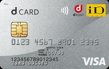 dカード1