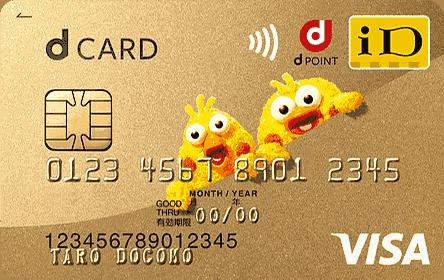 dカードGOLDの家族カードで絶対に得する9つのメ …