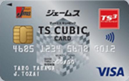 ジェームス TS CUBIC CARD レギュラー