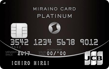 ミライノ カード PLATINUM