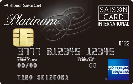 静銀セゾンプラチナ・アメリカン・エキスプレス・カード