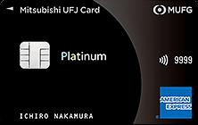 MUFGカード・プラチナ・アメリカン・エキスプレス・カード